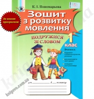 Зошит з розвитку мовлення. Подружися зі словом. 1 клас. Пономарьова К. І. Вид-во: Генеза.