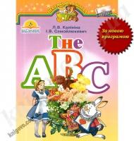 Прописи Англійська абетка The ABC 1 клас Нова програма Калініна Л.В. Самойлюкевич І.В. Вид-во: ЦНМЛ