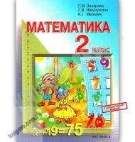 Зошит-підручник Математика 2 клас Частина 2 Авт: Захарова Г. Жемчужкіна Г. Мельник К. Вид: Розвиваюче навчання