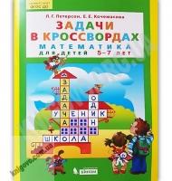 Задачи в кроссвордах. Математика для детей 5-7 лет. Л. Г. Петерсон., Е. Е. Кочемасова. Изд: Бином