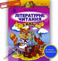 Підручник Літературне читання 2 клас Нова програма Науменко В. О. Вид-во: Генеза