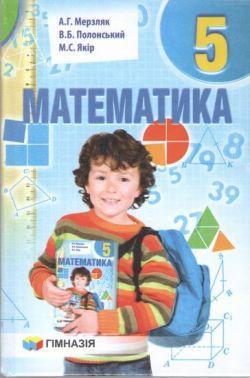 Підручник Математика 5 клас Нова програма Авт: Мерзляк А. Полонський В. Якір М. Вид-во: Гімназія