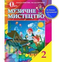 Підручник Музичне мистецтво 2 клас Нова програма Авт: Л. Аристова В. Сергієнко Вид-во: Освіта