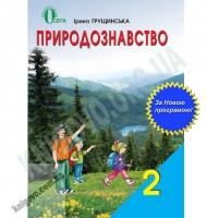 Підручник Природознавство 2 клас Нова програма Авт: І. Грущинська Вид-во: Освіта