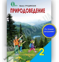 Учебник Природоведение 2 класс Новая программа Ирина Грущинская. Изд-во: Освита