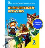 Учебник Изобразительное искусство 2 класс Новая программа Е. Калиниченко В. Сергиенко. Изд-во: Освита
