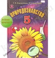 Підручник Природознавство 5 клас Нова програма Авт: Коршевнюк Т. Баштовий І. Вид-во: Генеза