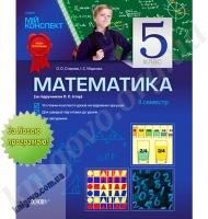 Мій конспект Математика 5 клас ІІ семестр За підручником Істер О. Нова програма Авт: Старова О. Вид-во: Основа