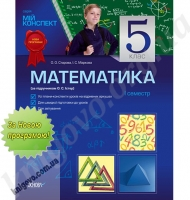Мій конспект Математика 5 клас І семестр За підручником Істер О. Нова програма Авт: Старова О. Вид-во: Основа