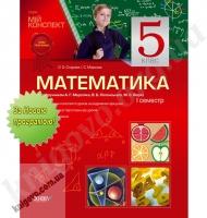 Мій конспект Математика 5 клас І семестр За підручником Мерзляк А. Нова програма Авт: Старова О. Вид-во: Основа