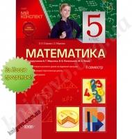 Мій конспект Математика 5 клас ІІ семестр За підручником Мерзляк А. Нова програма Авт: Старова О. Вид-во: Основа