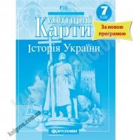 Контурні карти Історія України 7 клас Нова програма Вид-во: Картографія