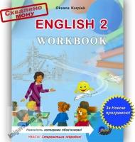 Робочий зошит Англійська мова 2 клас Нова програма Авт: Карп'юк О. Вид-во: Лібра Терра
