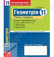 Геометрія 11 клас. Комплексний зошит для контролю знань. Рівень стандарту. Поточний і підсумковий контроль. О. М. Роганін. Вид-во: Ранок.