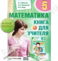 Математика 5 класс Новая программа Книга для учителя Авт: Мерзляк А. Изд-во: Гимназия