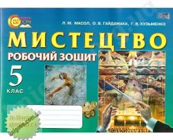 Робочий зошит Мистецтво 5 клас Нова програма Авт: Масол Л. Гайдамака О. Кузьменко Г. Вид-во: Світоч