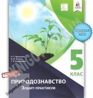 Зошит практикум Природознавство 5 клас Програма 2019 Авт: Ярошенко О. Вид: Освіта