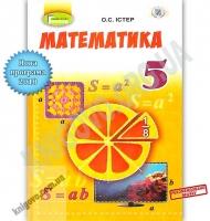 Підручник Математика 5 клас Програма 2018 Авт: Істер О. Вид: Генеза