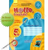 Німецька мова 5 клас Нова програма Робочий зошит H@llo, Freunde! Авт: Сотникова С. Вид-во: Ранок