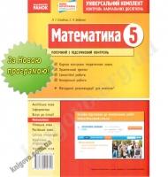 Математика 5 клас. Універсальний комплект: Контроль навчальних досягнень. Стадник Л.Г., Бабенко С.П. Вид-во Ранок