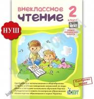 Пособие Внеклассное чтение 2 класс НУШ Авт: Мишина Л. Изд: ПЕТ