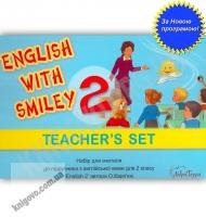 Набір для вчителя до підручника Англійська мова 2 клас Нова програма Авт: Карп'юк О. Вид-во: Лібра Терра