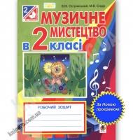 Робочий зошит Музичне мистецтво в 2 класі Авт: Островський В. Вид-во: Богдан