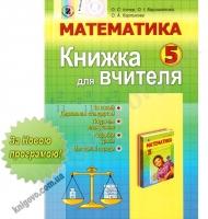 Математика, 5 клас. Книжка для вчителя. Істер О.С., Баришнікова О.І., Карликова О.А. Вид-во: Генеза