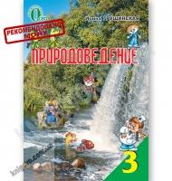 Учебник Природоведение 3 класс Новая программа Авт: Грущинская И. Изд-во: Освіта