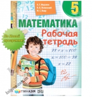 Рабочая тетрадь Математика 5 класс Новая программа Авт: Мерзляк А. Изд-во: Гимназия