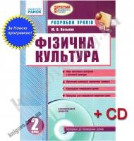 Фізична культура 2 клас. Розробки уроків. Навчальний посібник + CD. Ю.В. Васьков. Нова програма. Вид-во: Ранок