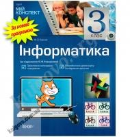 Мій конспект Інформатика 3 клас За підручником О. Коршунової Нова програма Авт: М. Банник Вид-во: Основа