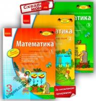 Навчальний зошит Математика 3 клас 3 частини Оновлена програма Авт: Скворцова С. Вид-во: Ранок