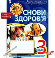 Робочий зошит Основи здоров'я 3 клас Оновлена програма До підручника Беха І. Авт: Будна Н. Вид: Богдан