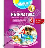 Мій конспект Математика 3 клас ІI семестр Оновлена програма до підручника Рівкінд Авт: Бацула Н. Вид: Основа