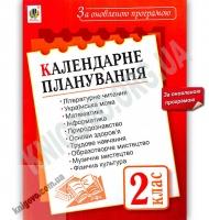 Календарне планування 2 клас Оновлена програма Авт: Н. Будна Вид: Богдан