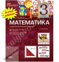 Мій конспект Математика 3 клас I семестр За підручником Рівкінд Ф. Нова програма Авт: Володарська М. Вид-во: Основа