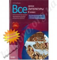 Все уроки литературы 6 класс Новая программа Русский язык обучения Авт: Халабаджах И. Из-во: Основа