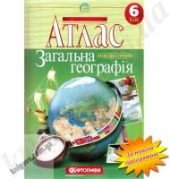 Атлас Загальна географія 6 клас Нова програма Вид: Картографія