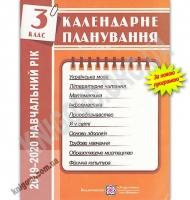 Календарне планування Оновлена програма 3 клас 2019-2020 навчальний рік Авт: Жаркова І. Вид: Підручники і посібники