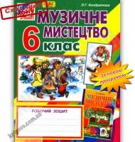 Робочий зошит Музичне мистецтво 6 клас Нова програма Авт: Кондратова Л. Вид-во: Богдан