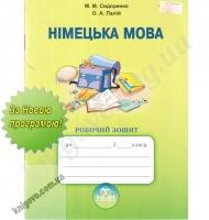 Робочий зошит Німецька мова 5 клас Нова програма Авт: Сидоренко М. Вид-во: Грамота