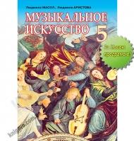 Учебник Музыкальное искусство 5 класс Новая программа Авт: Масол Л. Аристова Л. Изд-во: Сиция