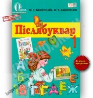 Післябуквар 1 клас Нова програма Авт: Вашуленко М. Вашуленко О. Вид-во: Освіта