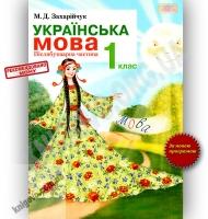 Українська мова 1 клас Післябукварна частина Нова програма Авт: Захарійчук М. Вид-во: Грамота