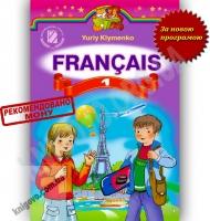 Підручник Французька мова 1 клас Нова програма Авт: Ю. Клименко Вид-во: Генеза