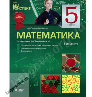 Мій конспект Математика 5 клас 2 семестр За підручником Тарасенкової Н. Нова програма Авт: Старова О. Вид-во: Основа