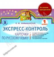 Карточки по русскому языку Экспресс-контроль 1 класс 1 часть Новая программа Авт: Камышанская Е.Ю. Изд-во: Генеза