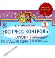 Карточки по русскому языку Экспресс-контроль 1 класс 2 часть Новая программа Авт: Камышанская Е.Ю. Изд-во: Генеза