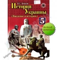 Учебник История Украины 5 класс Новая программа Авт: Власов В. Изд-во: Генеза
